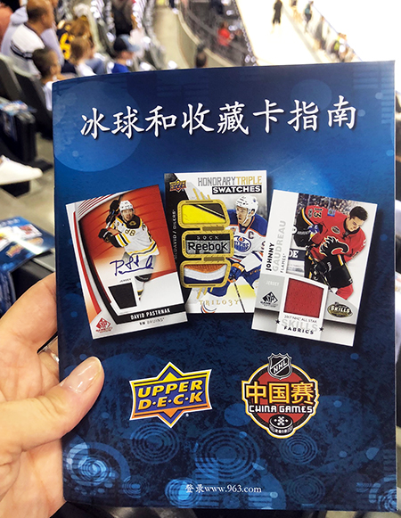 2018-nhl-china-games-upper-deck-chinese-fans-development-collector-guide